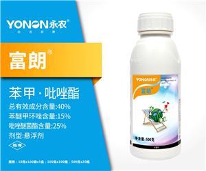 富朗-40%苯甲.吡唑酯悬浮剂