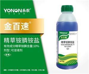 金百速-精草铵膦铵盐10%可溶液剂